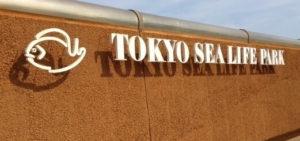 葛西臨海公園水族館の入り口の看板