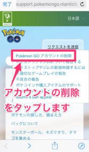 PokemonGOアカウントの削除をタップ