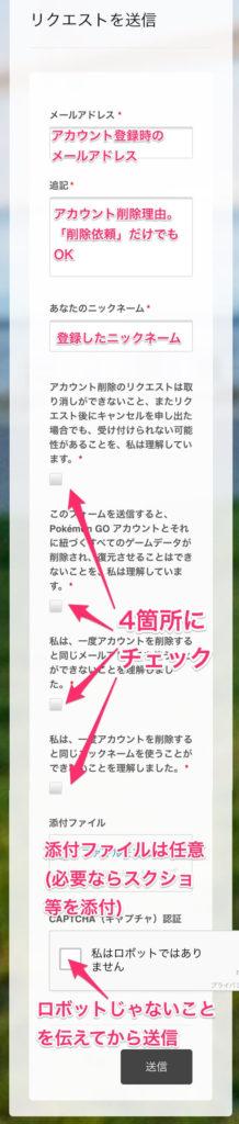 削除アカウントに関する情報を入力/送信する画面
