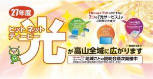 飛田高山ケーブルネットワーク