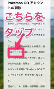 ポケモンGOのアカウント削除のためにこちらをクリック