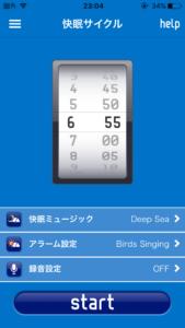 快眠サイクル時計のアラーム設定画面