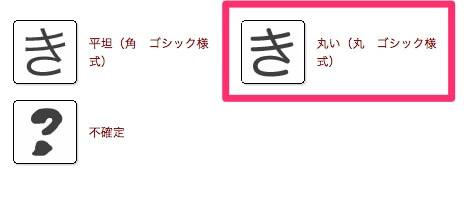 平成丸ゴシック_き
