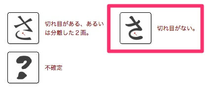 平成丸ゴシック_さ