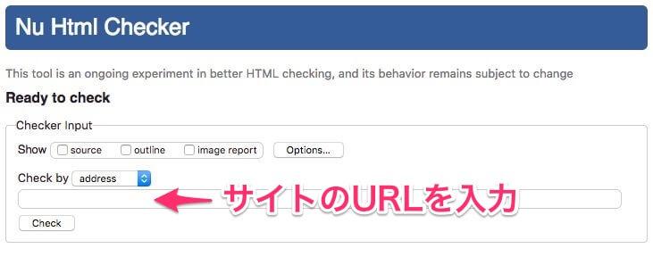 Nu Html CheckerにチェックするサイトのURLを入力