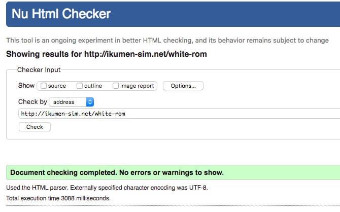 nu_html_checkerでサイトに問題がない場合のメッセージ