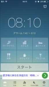 Sleepbetterのアラート設定画面