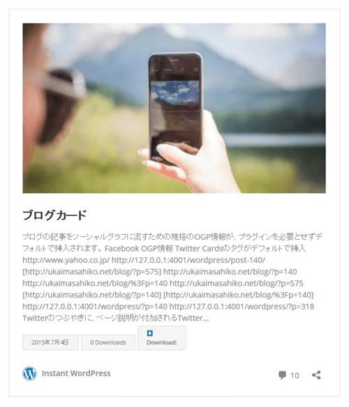wordpressのブログカード
