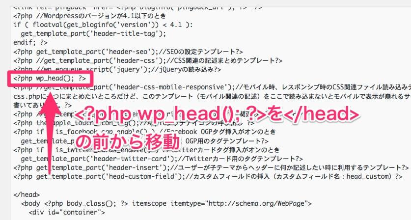 wp_headを</head>の前から移動させる