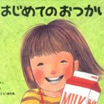 2歳〜3歳向けのおすすめ絵本!子供が集中して聞けた絵本を厳選!