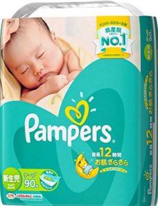パンパース新生児用おむつ