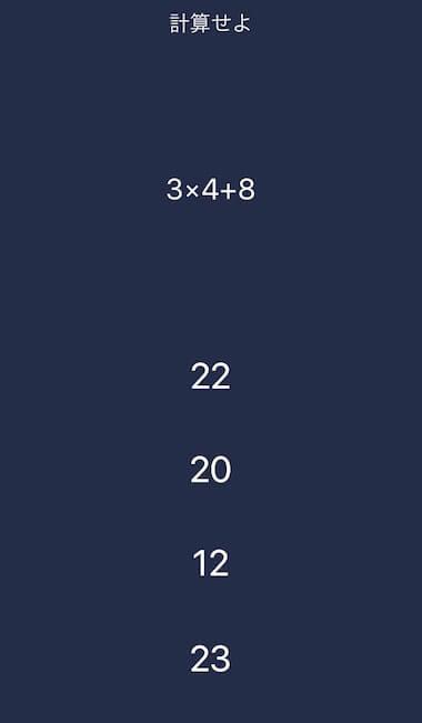 熟睡アラームの計算問題1