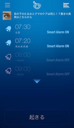 熟睡アラームで睡眠結果の記録開始ボタンを押下した後の画面