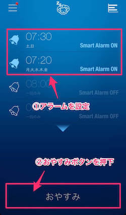 熟睡アラームの睡眠記録方法
