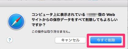 safari(サファリ)のwebサイトデータを全て削除する方法