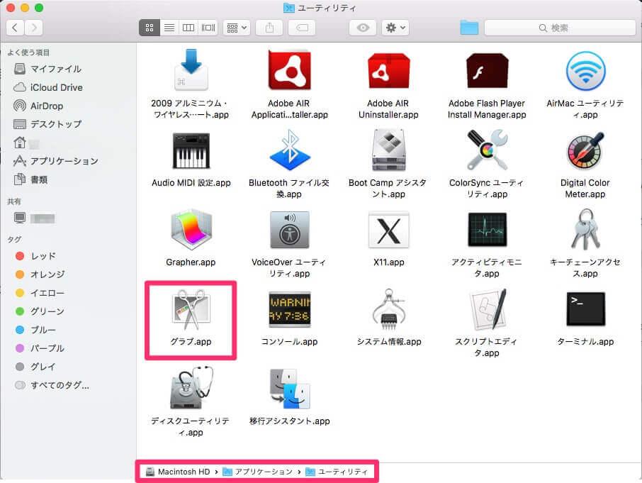 macでグラブを選択する方法