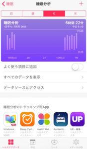 ヘルスケアアプリの睡眠分析機能