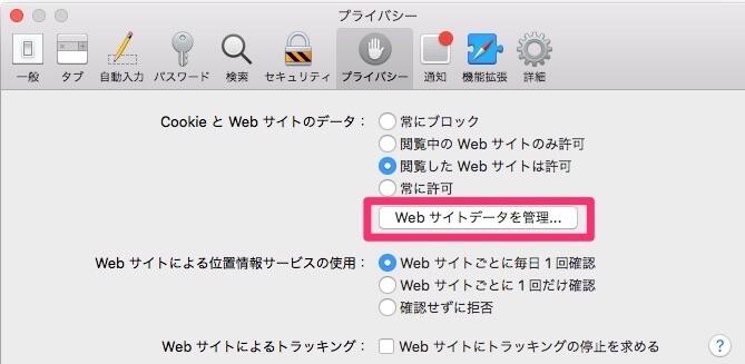 safari(サファリ)でwebサイトデータの管理画面を開く操作方法