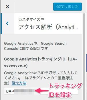 カスタマイズ画面のアクセス解析にてGoogleアナリティクスのトラッキングIDを設定する方法