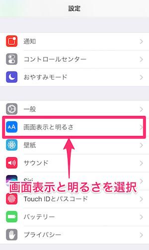 iPhoneの設定から画面表示と明るさを選択する画面