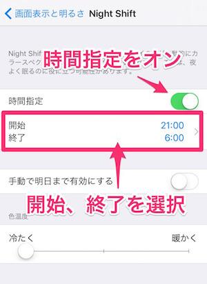 night shift機能をオンにして時刻設定する画面