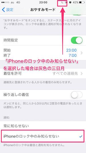 「iPhoneのロック中のみ知らせない」を選択した場合に灰色の三日月アイコンになっている画面