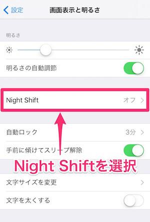 night shiftを選択する画面