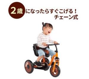 ピープルのチェーン式三輪車