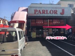 鮫洲駅から鮫洲試験場までのアクセス:駅を出てからパチンコ屋まで
