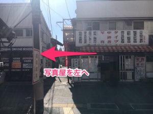 鮫洲駅から鮫洲試験場までのアクセス:写真屋を左