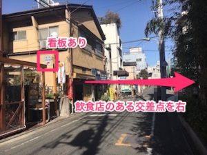 鮫洲駅から鮫洲試験場までのアクセス:飲食店のある交差点を右へ