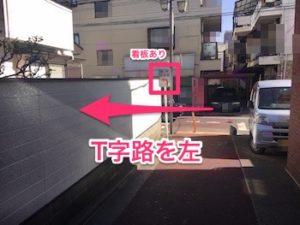 鮫洲駅から鮫洲試験場までのアクセス:T字路を左