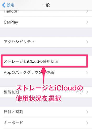 ストレージとiCloudの使用状況を選択する画面