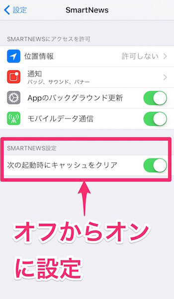 Smartnewsの設定画面で次回起動時にキャッシュをクリアをオンにする方法