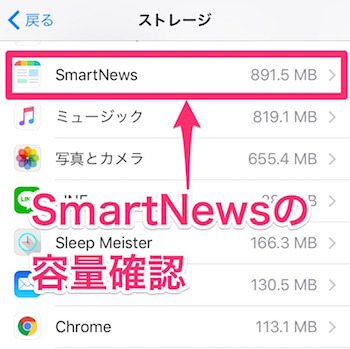 smartnewsアプリの使用容量確認