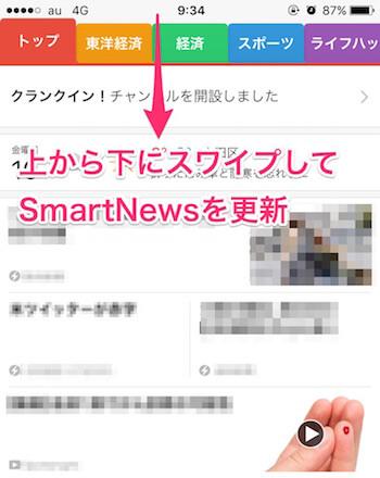 SmartNewsの記事更新