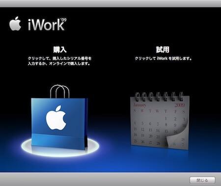 iworkの起動画面