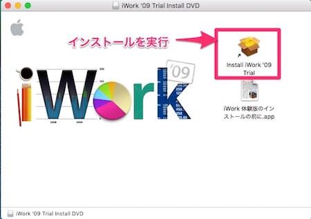 iWorkのインストール画面