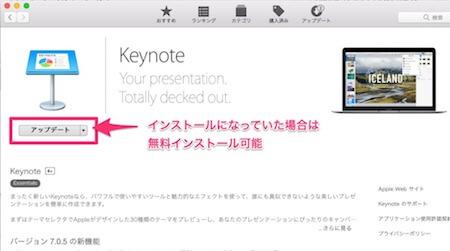 keynoteの無料インストール対象かどうかの確認方法
