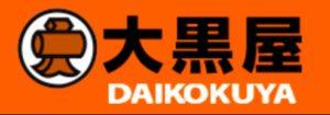 大黒屋の新幹線チケット
