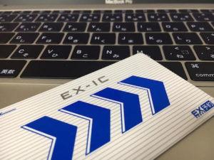 exicカードの画像
