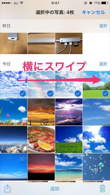 写真アプリで一括選択するためにスワイプした写真