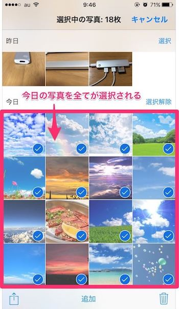 写真アプリで写真を複数選択する手順