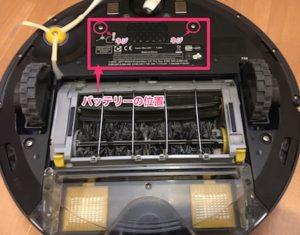 ルンバのバッテリーの位置