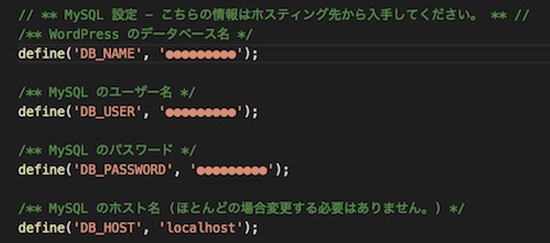 wp-config.phpの修正方法
