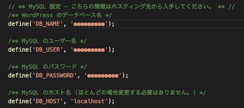 wp-config.phpの修正方法