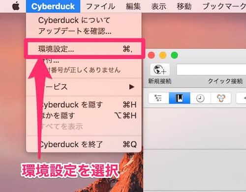 cyberduckで環境設定を開く方法