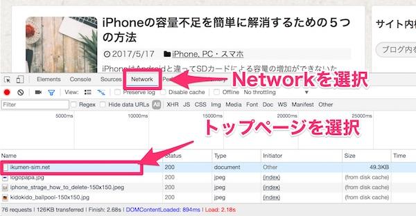 開発者ツールでネットワークを確認する方法