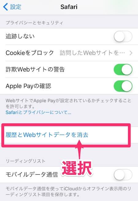 iPhoneの履歴とWebサイトデータの消去を選択する画面