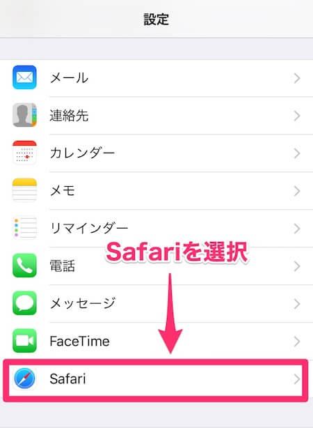 iphoneのsafariを選択